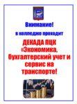 thumbnail of плакат декада ПЦК
