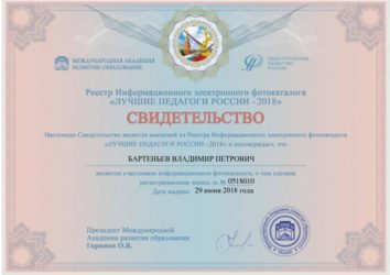 thumbnail of Свидетельство БАРТЕНЬЕВ ВЛАДИМИР ПЕТРОВИЧ